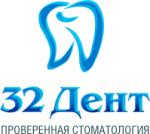 32 Дент - стоматологическая клиника