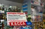 Минздрав рассмотрит идею о запрете продажи алкоголя и табака в обычных магазинах