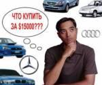 Выбор авто.