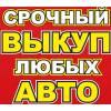 Выкуп авто в Минске – Мы занимаемся выкупом автомобилей..