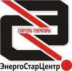 """ОДО """"Энергостарцентр""""  выполняет ремонт стартеров и генераторов"""