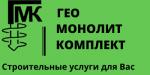 """ООО """"ГеоМонолитКомплект"""" Выполним работы по устройству фундамент"""