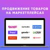 Продвижение ваших товаров на маркетплейсах